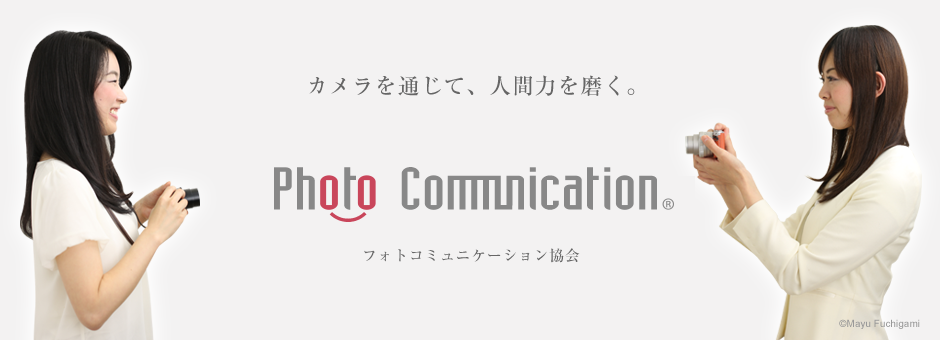 photo-communication