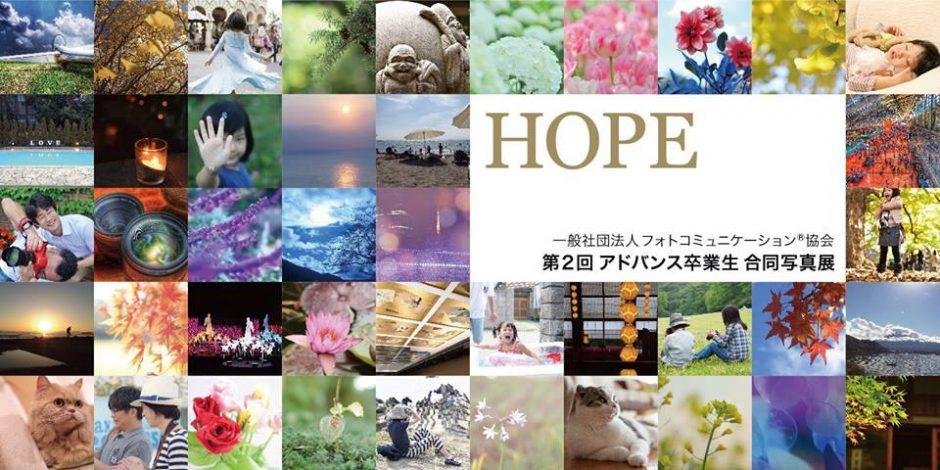 第2回 アドバンス修了生合同写真展「HOPE」