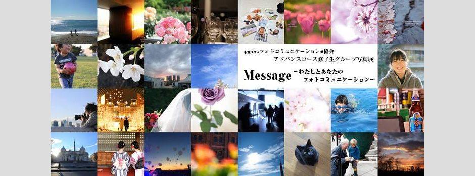 第1回 アドバンス修了生合同写真展「Message」