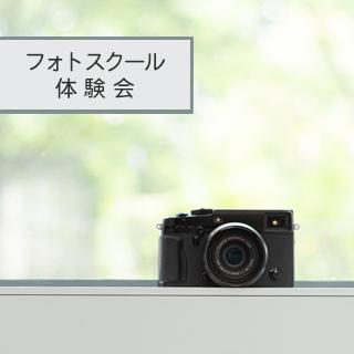 初心者のためのカメラのトリセツ 松戸(2019.8.12)