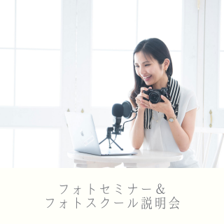 【オンライン開催】写真がグッとうまくなる やさしいフォトレッスン&フォトスクール説明会(2021.02.3)